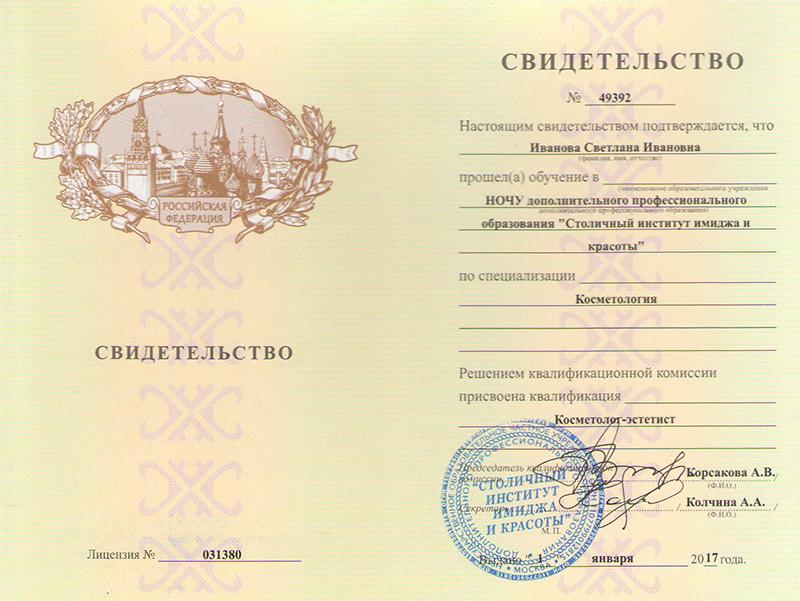 банкете курсы диетолога москва с мед образованием предприниматель Муртазаев